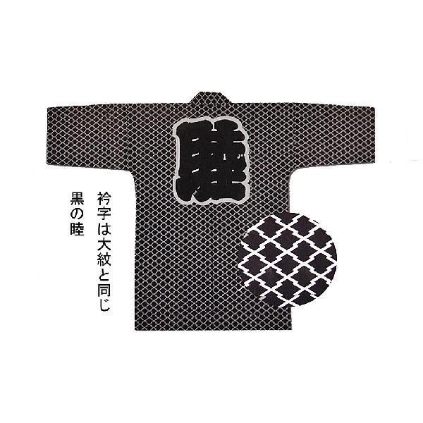 【祭衣装はっぴ】黒睦長袢纏 松皮菱クレアー 男女兼用フリーサイズ  御取り寄せ品