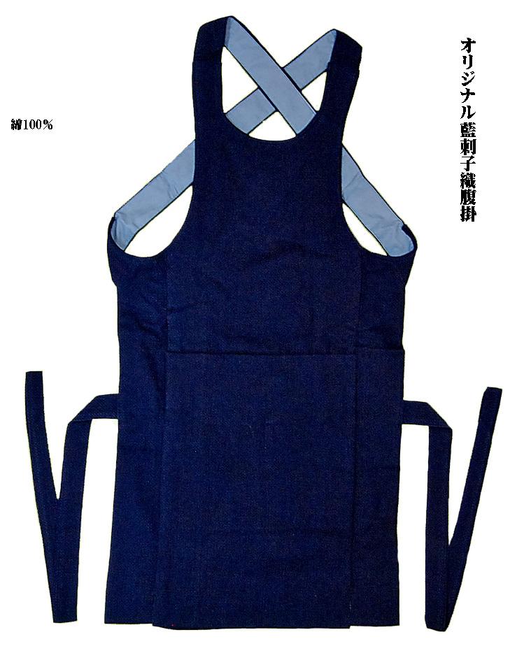 こだわりのオリジナル先染め 藍染刺子織腹掛(どんぶり) 男女兼用サイズ