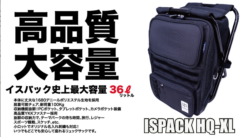ispack(イスパック)HQXL イスパック史上最大容量36リットル、イスも脱着可能、すわれるリュック 便利です!