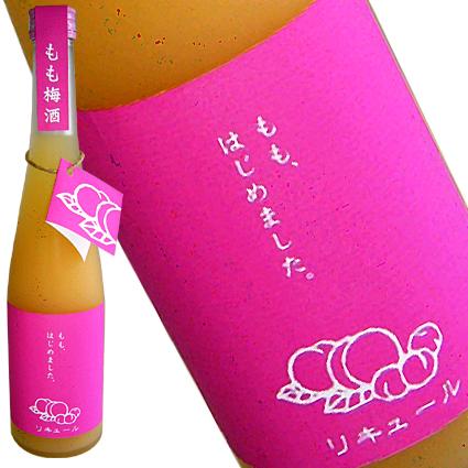 もも梅酒 もも、はじめました。 8度 500ml【福岡県/(株)篠崎】