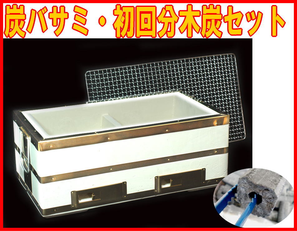 Oku Noto natural diatomaceous earth extraction shichirin Longhorn 45, 焼アミ, charcoal liner and charcoal one corresponding times minutes with 4 people or more