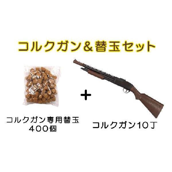 コルクガン10丁・コルクガン用替玉400個セット【あす楽対応】