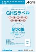 エーワン ラベルシール[レーザープリンタ] GHS用 耐水紙タイプ マット紙・ホワイト 32801