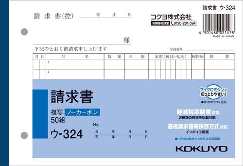 コクヨ 請求書 ノーカーボン2枚複写 休み スーパーセール期間限定 B6ヨコ ウ-324