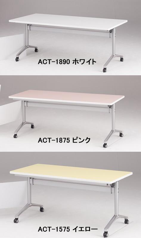 TOKIO【藤沢工業】 センターフラップテーブル(天板跳ね上げ式) ACT-1875 W1800xD750xH700mm