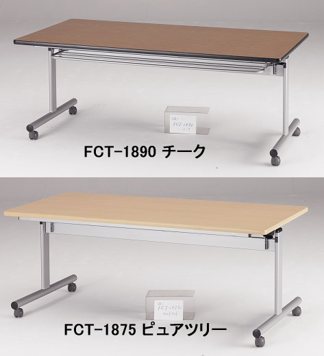 TOKIO【藤沢工業】 センターフラップテーブル(天板跳ね上げ式・棚無) FCT-1890N W1800xD900xH700mm