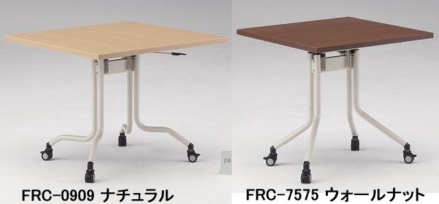 TOKIO【藤沢工業】 センターフラップテーブル(天板跳ね上げ式・角型) FRC-7575 W750xD750xH720mm
