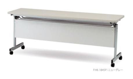 TOKIO【藤沢工業】天板跳ね上げ式会議用テーブル(スタッキングテーブル) パネル付 FHK-1845P W1800xD450xH700mm