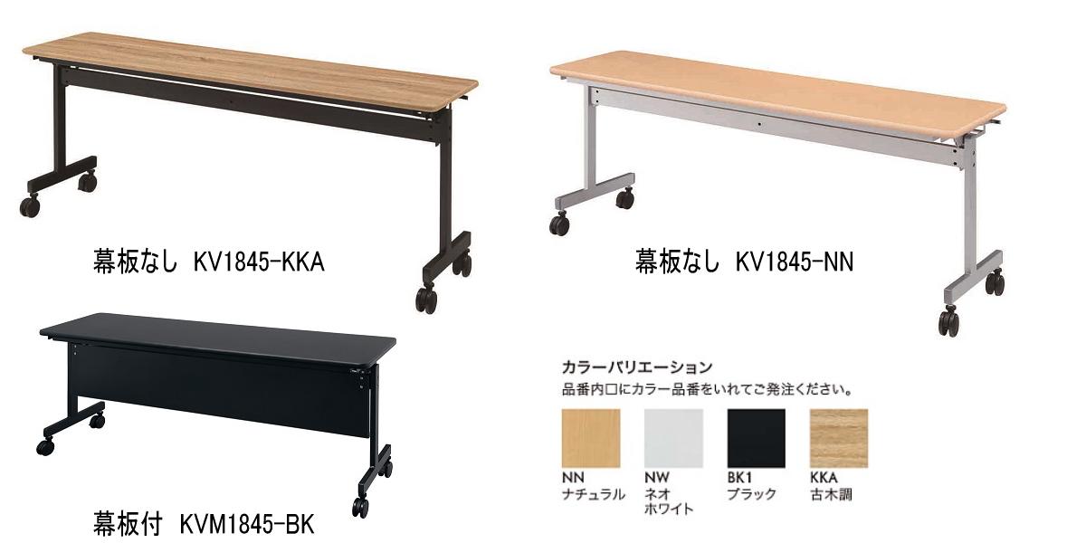HITECHWOOD【ハイテクウッド】 会議用テーブル(跳ね上げ式) 幕板付き KVM1860 W1800xD600xH700