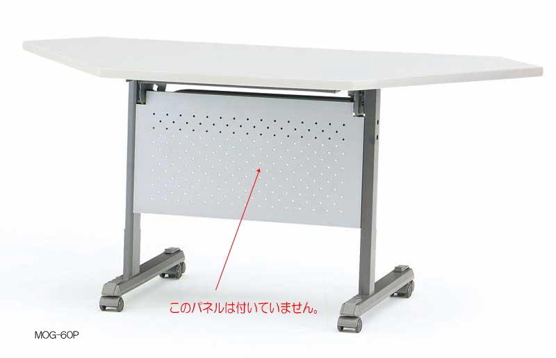 TOKIO【藤沢工業】天板跳ね上げ式会議用テーブル(スタッキングテーブル) コーナーテーブル・パネル無 MOG-60 W1540xD600xH700mm