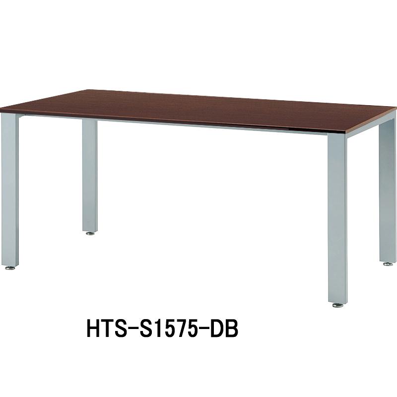 HITECHWOOD【ハイテクウッド】 ミーティングテーブル(シルバー脚) HTS-S1575 W1500xD750xH700mm