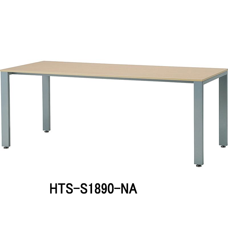 HITECHWOOD【ハイテクウッド】 ミーティングテーブル(シルバー脚) HTS-S1890 W1800xD900xH700mm