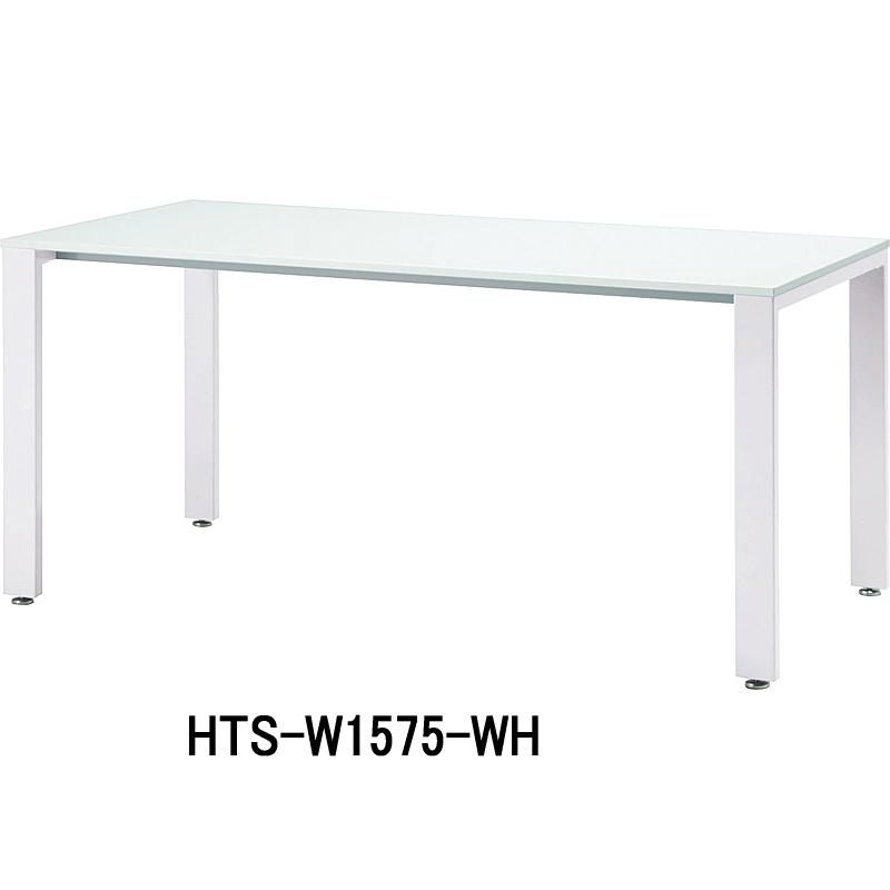 HITECHWOOD【ハイテクウッド】 ミーティングテーブル(ホワイト脚) HTS-W1575 W1500xD750xH700mm