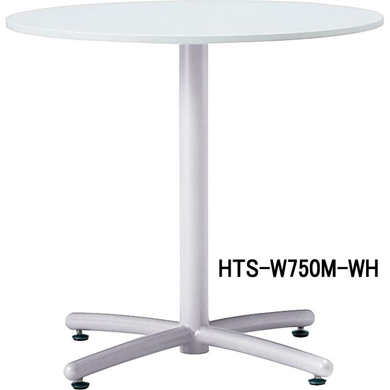 HITECHWOOD【ハイテクウッド】 ミーティングテーブル(ホワイト脚) HTS-W750M W750xD750xH700mm