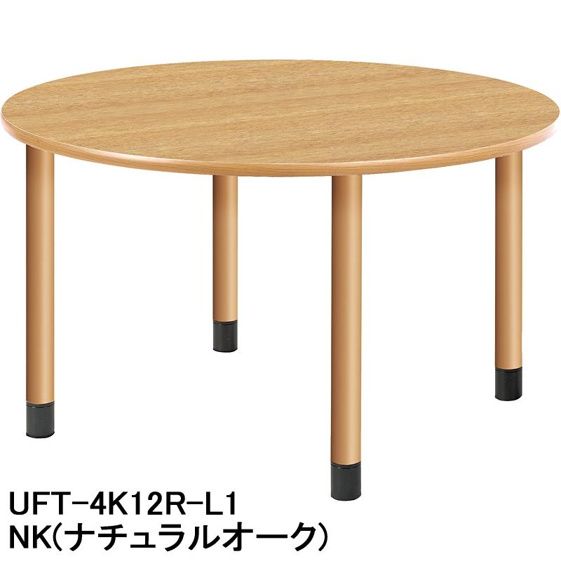 HITECHWOOD【ハイテクウッド】 介護・福祉用テーブル(円形タイプ) 2本固定脚・2本キャスタータイプ UFT-4K12R-L2 φ1200xH700mm