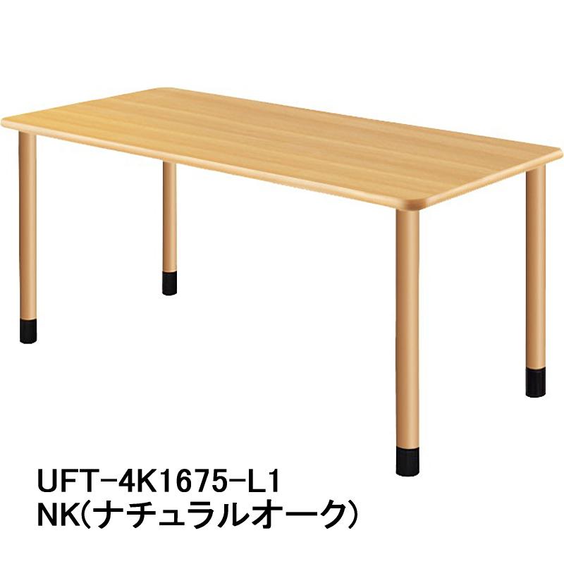 HITECHWOOD【ハイテクウッド】 介護・福祉用テーブル 4本固定脚タイプ UFT-4K1675-L1 W1600xD750xH700mm