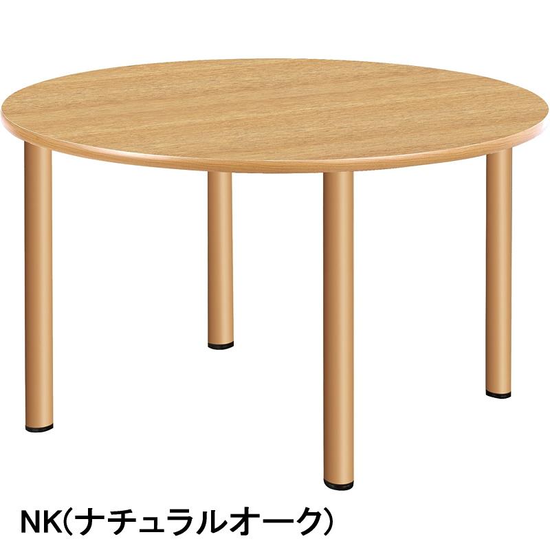 HITECHWOOD【ハイテクウッド】 介護・福祉用テーブル(円形タイプ) 4本固定脚タイプ UFT-4S12R φ1200xH700mm