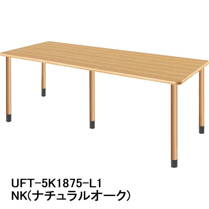 HITECHWOOD【ハイテクウッド】 介護・福祉用テーブル 2本固定脚・2本キャスタータイプ UFT-5K1875-L2 W1800xD750xH700mm