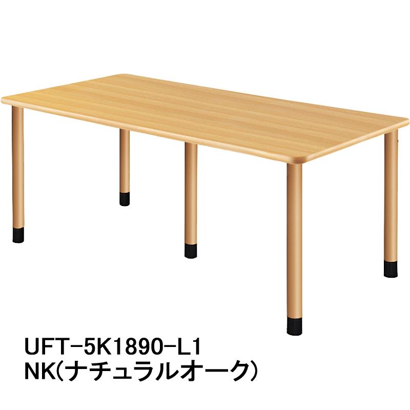 HITECHWOOD【ハイテクウッド】 介護・福祉用テーブル 4本キャスタータイプ UFT-5S1890-L3 W1800xD900xH700mm