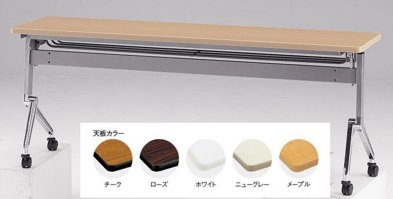TOKIO【藤沢工業】 ホールディングテーブル(天板跳ね上げ式・パネル無) NAN-1845 W1800xD450xH720mm
