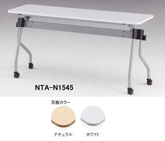 TOKIO【藤沢工業】 ホールディングテーブル(天板跳ね上げ式・棚無・パネル ホワイト付) NTA-N1545PW W1500xD450xH720mm