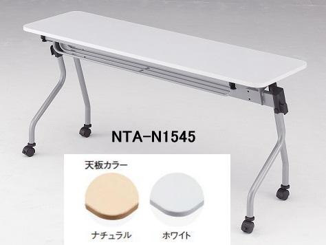 TOKIO【藤沢工業】 ホールディングテーブル(天板跳ね上げ式・棚無・パネル無) NTA-N1560 W1500xD600xH720mm