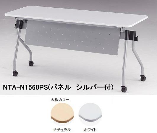 TOKIO【藤沢工業】 ホールディングテーブル(天板跳ね上げ式・棚無・パネル ホワイト付) NTA-N1560PW W1500xD600xH720mm