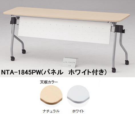 TOKIO【藤沢工業】 ホールディングテーブル(天板跳ね上げ式・棚無・パネル ホワイト付) NTA-N1845PW W1800xD450xH720mm