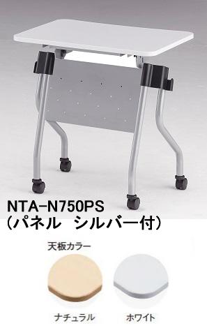 TOKIO【藤沢工業】 ホールディングテーブル(天板跳ね上げ式・棚無・パネル ホワイト付) NTA-N750PW W750xD500xH720mm