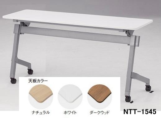 TOKIO【藤沢工業】 ホールディングテーブル(天板跳ね上げ式・棚付・パネル無) NTT-1545 W1500xD450xH720mm