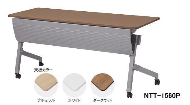 TOKIO【藤沢工業】 ホールディングテーブル(天板跳ね上げ式・棚付・パネル無) NTT-1560 W1500xD600xH720mm