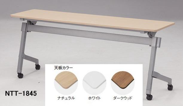 TOKIO【藤沢工業】 ホールディングテーブル(天板跳ね上げ式・棚付・パネル無) NTT-1845 W1800xD450xH720mm