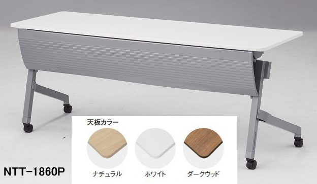 TOKIO【藤沢工業】 ホールディングテーブル(天板跳ね上げ式・棚付・パネル付) NTT-1860P W1800xD600xH720mm