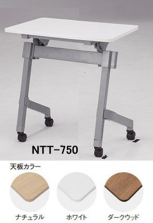 TOKIO【藤沢工業】 ホールディングテーブル(天板跳ね上げ式・棚無・パネル無) NTT-750N W700xD500xH720mm