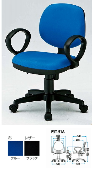 TOKIO【藤沢工業】 オフィスチェア 事務用 肘付・布張りタイプ FST-51A