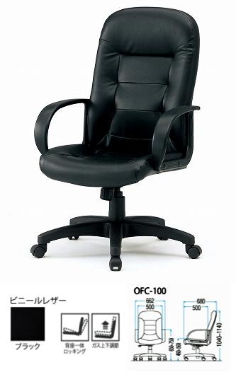 TOKIO【藤沢工業】 オフィスチェア 肘付・ビニールレザー OFC-100 ブラック
