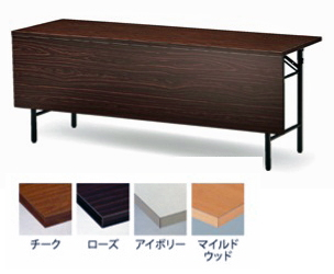 TOKIO【藤沢工業】 折りたたみ会議用テーブル 共貼りタイプ(棚無・パネル付)ITO-T-1560PN W1500xD600xH700