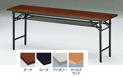 TOKIO【藤沢工業】 折りたたみ会議用テーブル 共貼りタイプ(棚付・パネル無)ITO-T-1845 W1800xD450xH700
