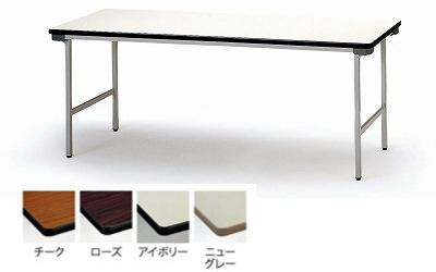 TOKIO【藤沢工業】 折りたたみ会議用テーブル スチール脚タイプ天板エマストラエッジ(棚無)ITO-TF-1845N W1800xD450xH700