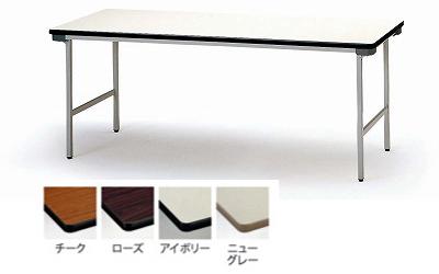 TOKIO【藤沢工業】 折りたたみ会議用テーブル アルミ脚タイプ天板エマストラエッジ(棚無)ITO-TFA-1845NSE W1800xD450xH700
