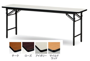 TOKIO【藤沢工業】 折りたたみ会議用テーブル ソフトエッジタイプ(棚無・パネル無)ITO-TS-1875N W1800xD750xH700