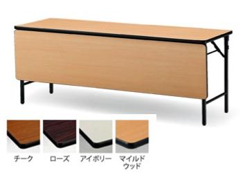 TOKIO【藤沢工業】 折りたたみ会議用テーブル ソフトエッジタイプ(棚無・パネル付)ITO-TWS-1860PTN W1800xD600xH700