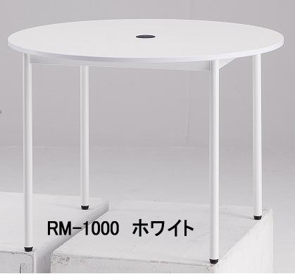 TOKIO【藤沢工業】 ミーティングテーブル(丸型アジャスタータイプ) RM-1000 φ1000xH720mm