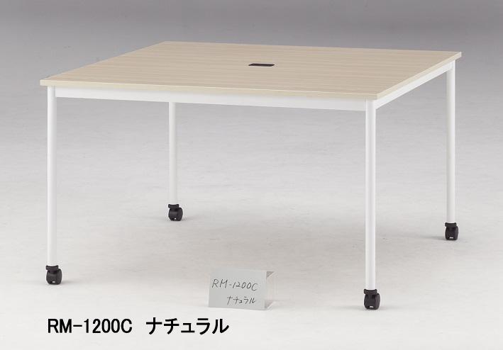 TOKIO【藤沢工業】 ミーティングテーブル(角型キャスタータイプ) RM-1200C W1200xD1200xH720mm