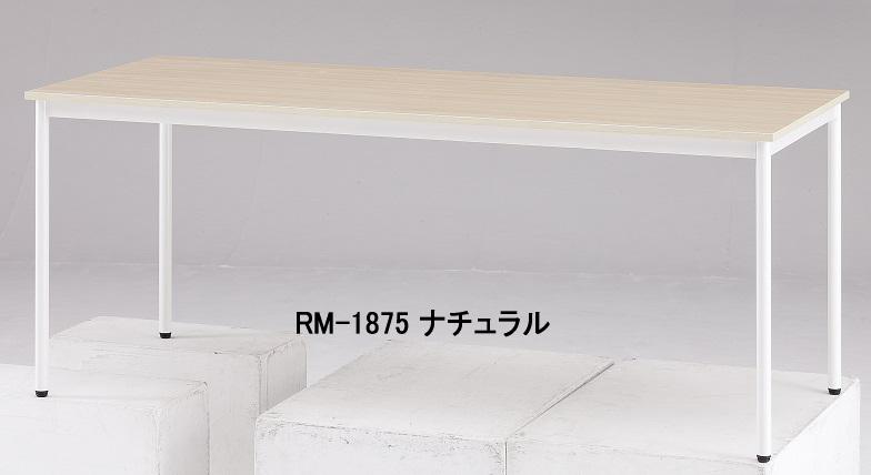 TOKIO【藤沢工業】 ミーティングテーブル(角型アジャスタータイプ) RM-1875 W1800xD750xH720mm