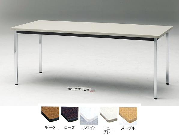 TOKIO【藤沢工業】 ミーティングテーブル(会議用テーブル) 角型天板・エラストマエッジ・棚無・角脚タイプ TDS-1575K W1500xD750xH700mm