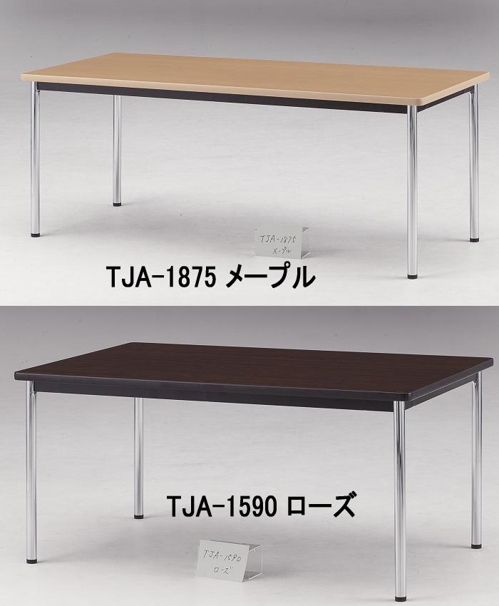 TOKIO【藤沢工業】 ミーティングテーブル(アジャスター脚) TJA-1590 W1500xD900xH700mm