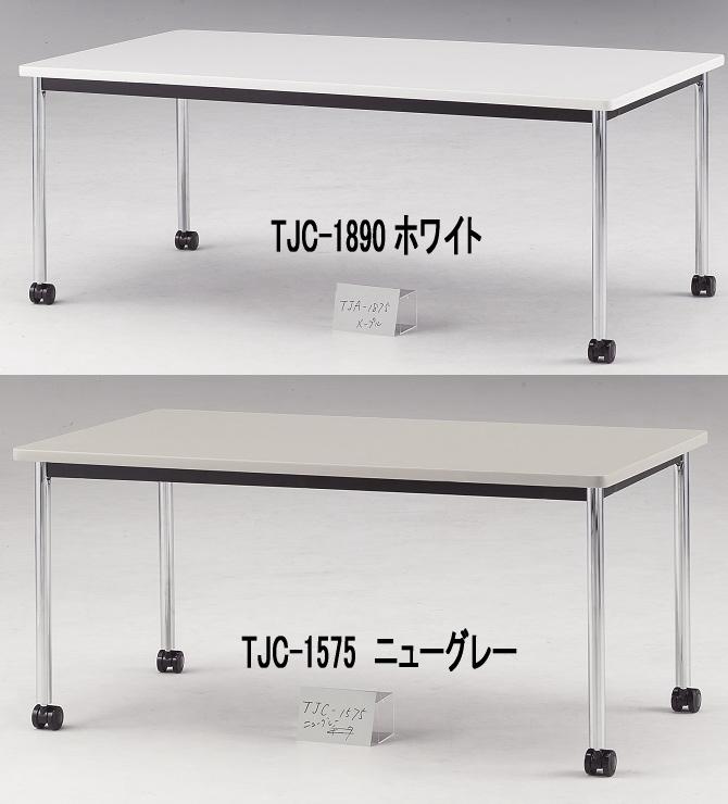 TOKIO【藤沢工業】 ミーティングテーブル(キャスター脚) TJC-1875 W1800xD750xH700mm