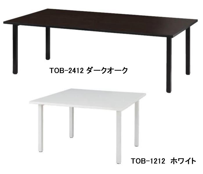 TOKIO【藤沢工業】 ミーティングテーブル TOB-2190 W2100xD900xH700mm