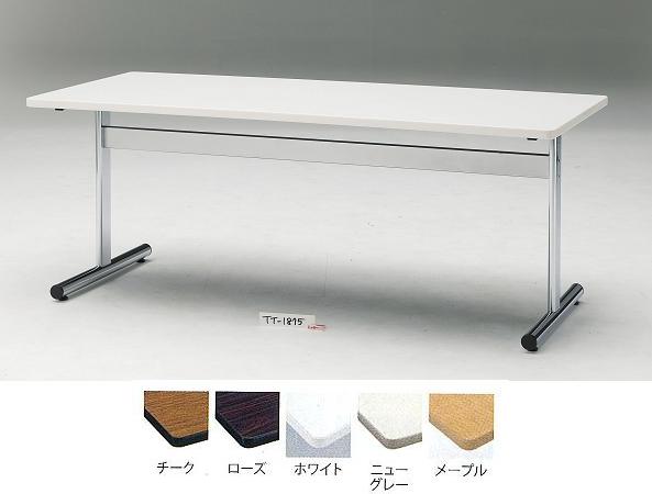 TOKIO【藤沢工業】 ミーティングテーブル(会議用テーブル) 角型天板 TT-1275 W1200xD750xH700mm